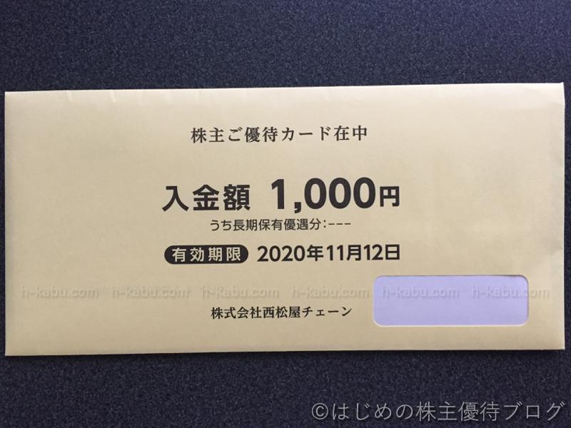 西松屋チェーン株主優待外装