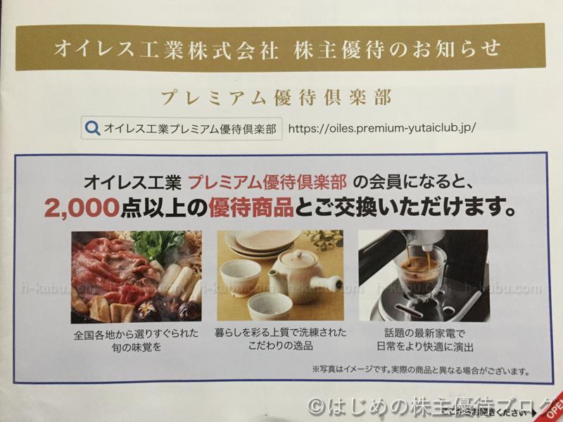 オイレス工業株主優待プレミアム優待倶楽部
