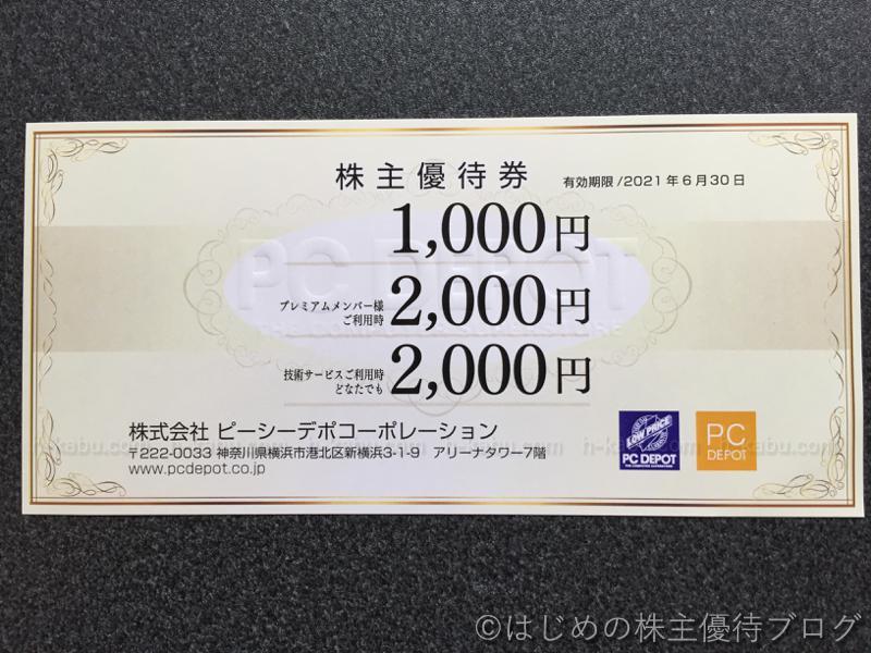 ピーシーデポ株主優待券1000円