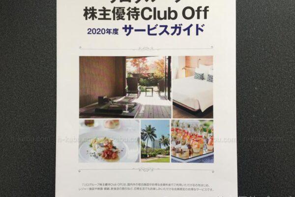 リログループ株主優待ClubOffサービスガイド