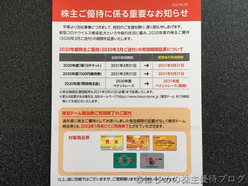 東京ドーム株主優待有効期限延長お知らせ
