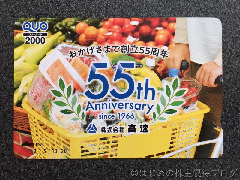 高速株主優待クオカード2000円