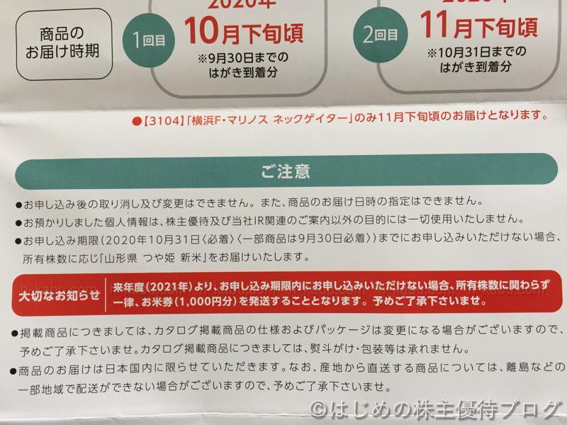 サカタのタネ株主優待注意事項