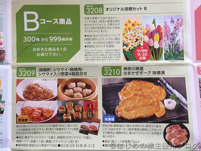 サカタのタネ株主優待Bコース商品