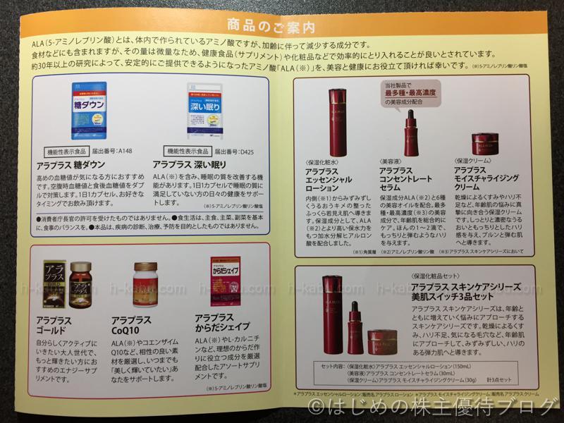 SBIホールディングス株主優待サプリメント商品案内