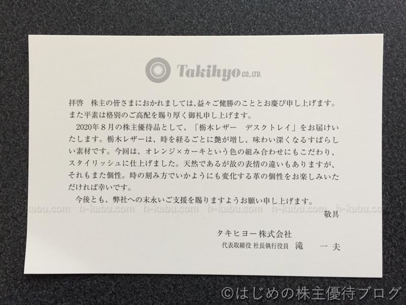タキヒヨー株主優待あいさつ