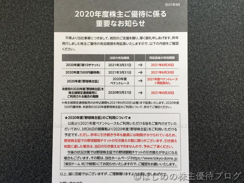 東京ドーム株主優待再延長