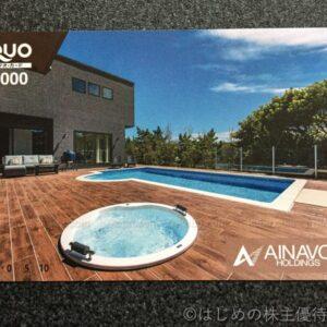 アイナボホールディングス株主優待クオカード1000円