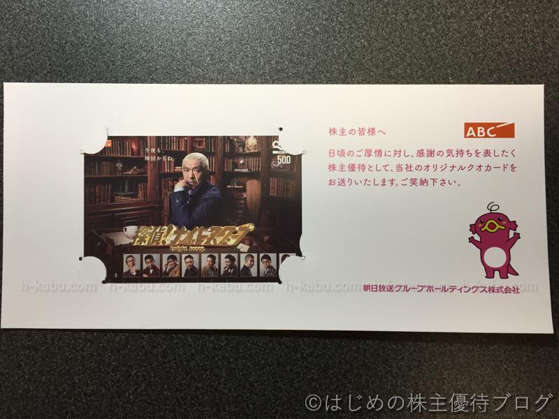 朝日放送グループホールディングス株主優待あいさつ