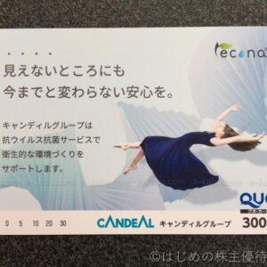 キャンディル株主優待クオカード3000円