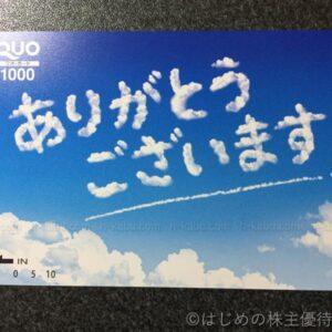 ケイアイスター不動産株主優待クオカード1000円