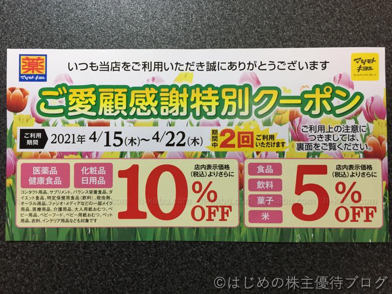 マツキヨご愛顧感謝特別クーポン2021年4月10%OFF