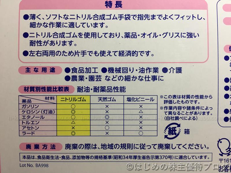 エステーニトリル手袋M材質別性能比較