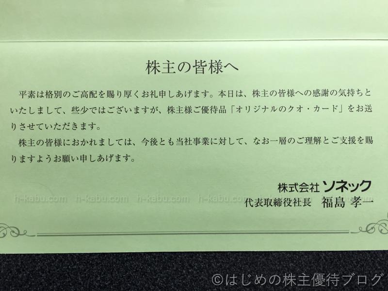 ソネック株主優待あいさつ