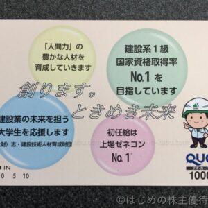 ソネック株主優待クオカード1000円