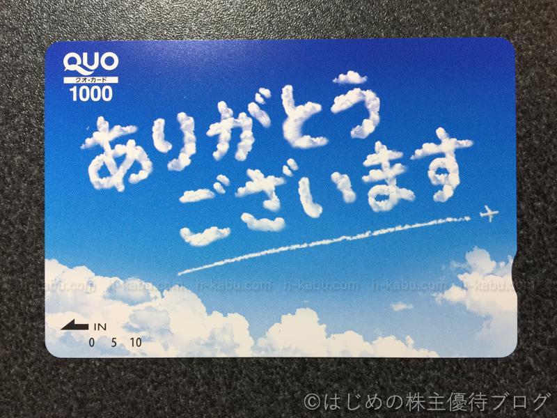 システムリサーチ株主優待クオカード1000円
