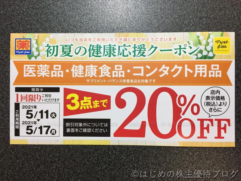 マツキヨ初夏の健康応援クーポン20%OFF2021年5月