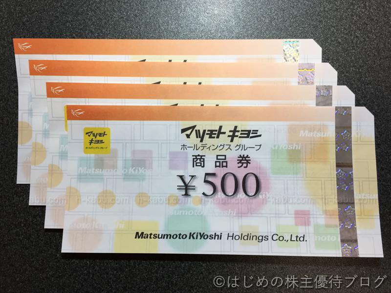 マツキヨ株主優待商品券2000円