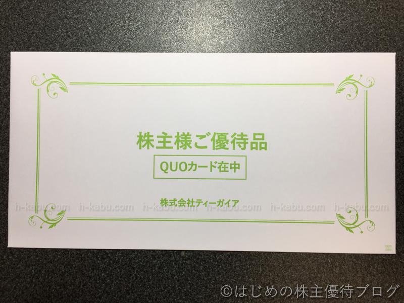 ティーガイア株主優待外装