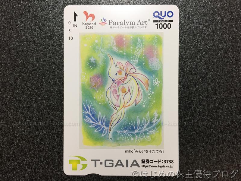 ティーガイア株主優待クオカード1000円