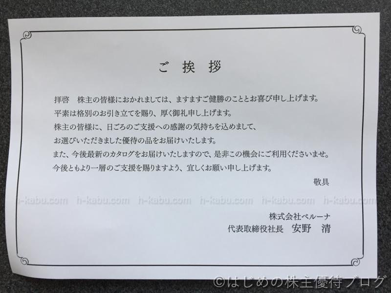 ベルーナ株主優待あいさつ