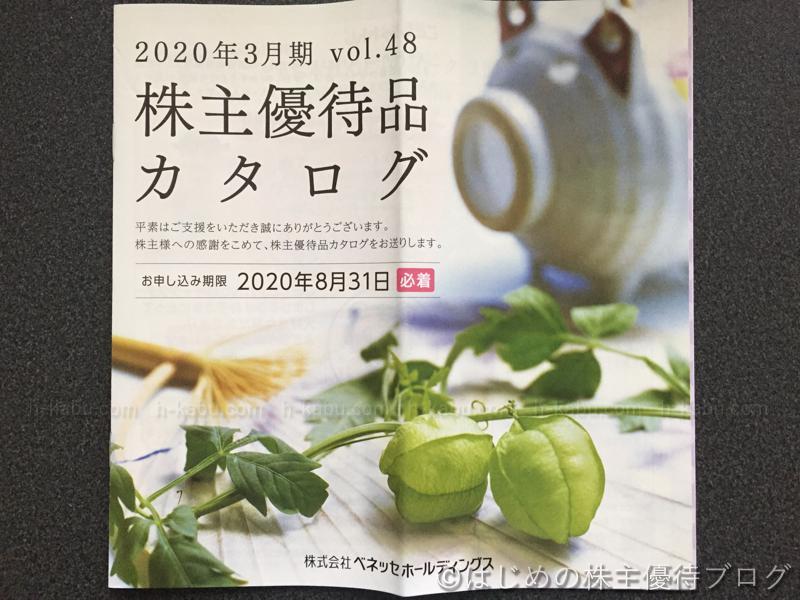 ベネッセ株主優待品カタログ表紙
