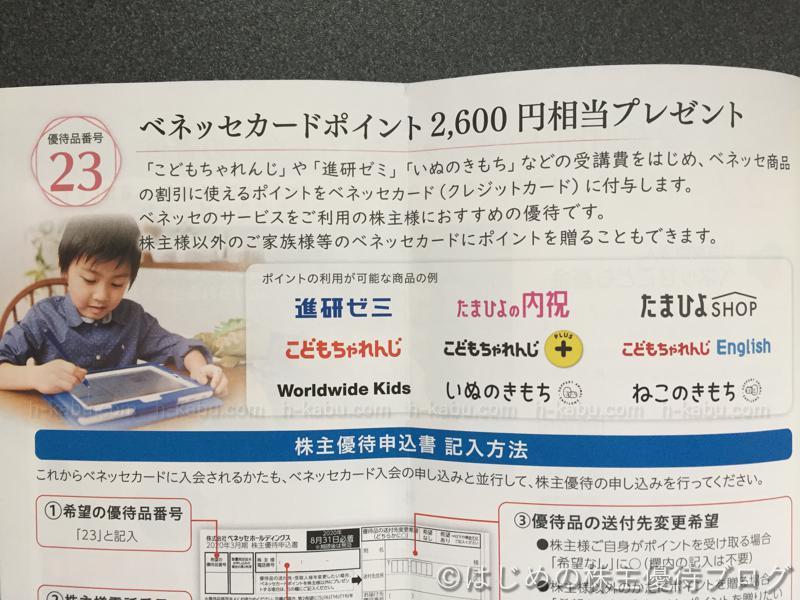 ベネッセ株主優待品カタログ10
