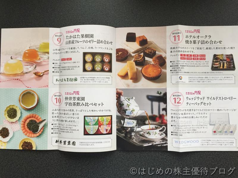 ベネッセ株主優待品カタログ5