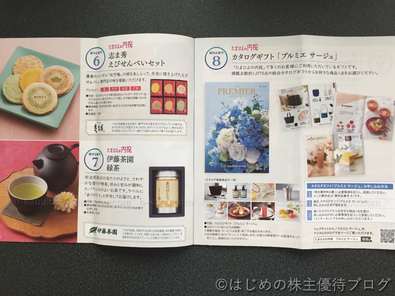 ベネッセ株主優待品カタログ3