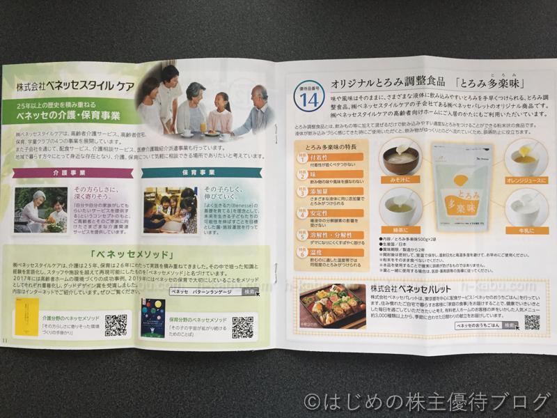 ベネッセ株主優待品カタログ6