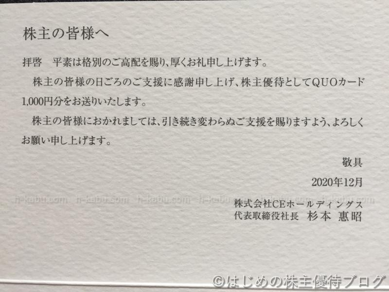 CEホールディングス株主優待あいさつ