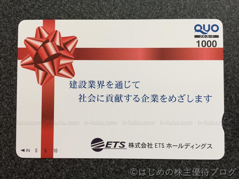 ETSホールディングス株主優待クオカード1000円