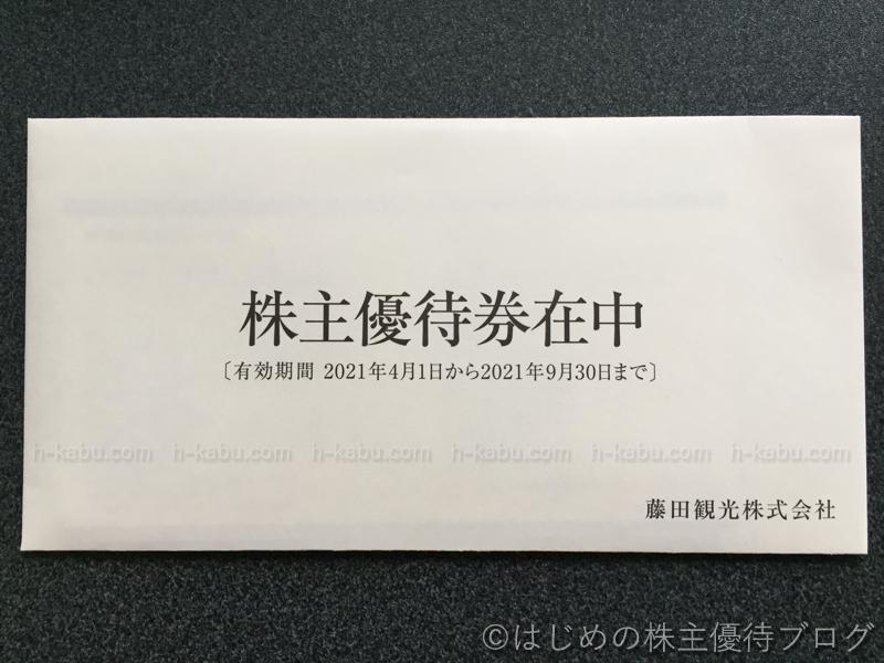 藤田観光株主優待外装