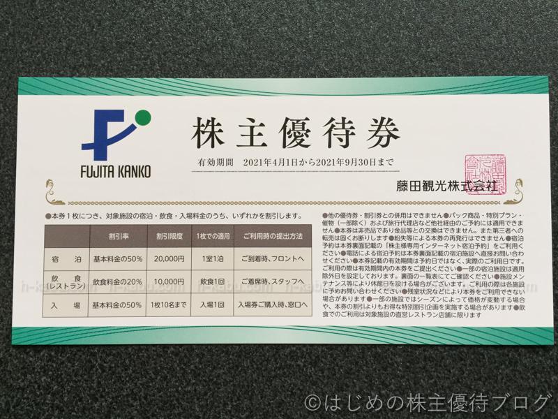 藤田観光株主優待券