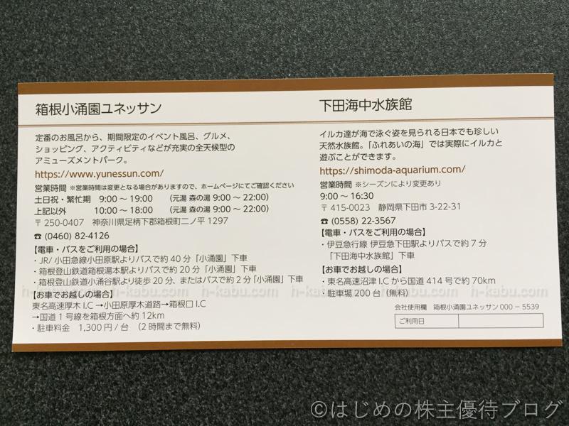 藤田観光株主優待日帰り施設ご利用券利用可能施設