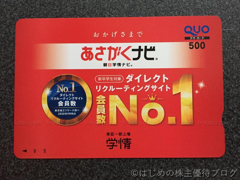 学情株主優待クオカード500円