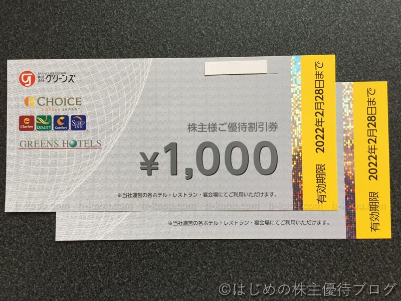 グリーンズ株主優待割引券2000円