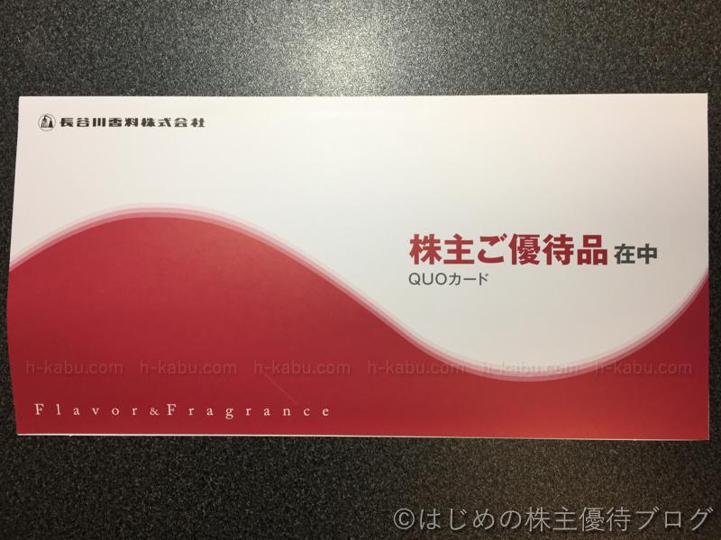 長谷川香料株主優待外装