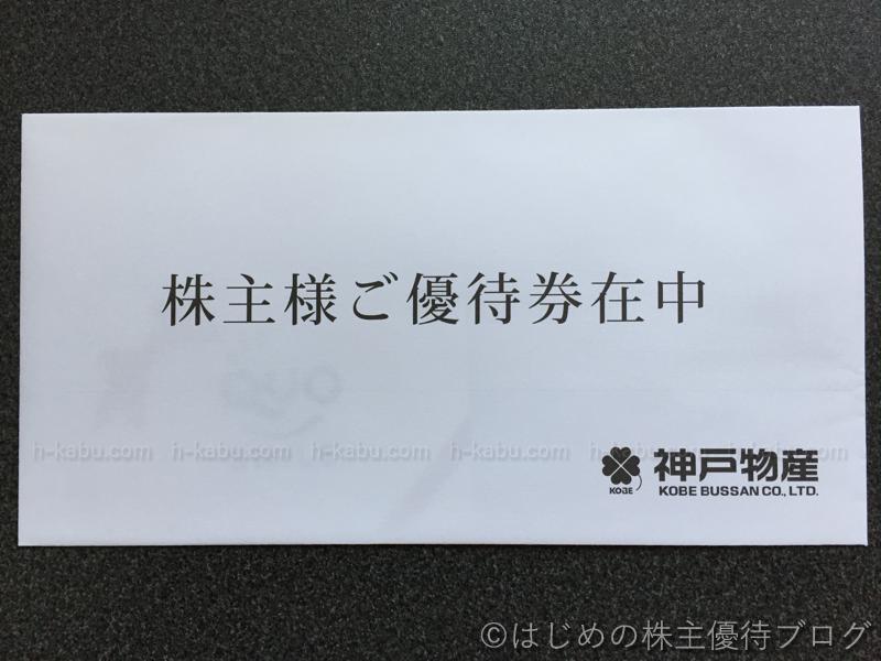 神戸物産株主優待外装