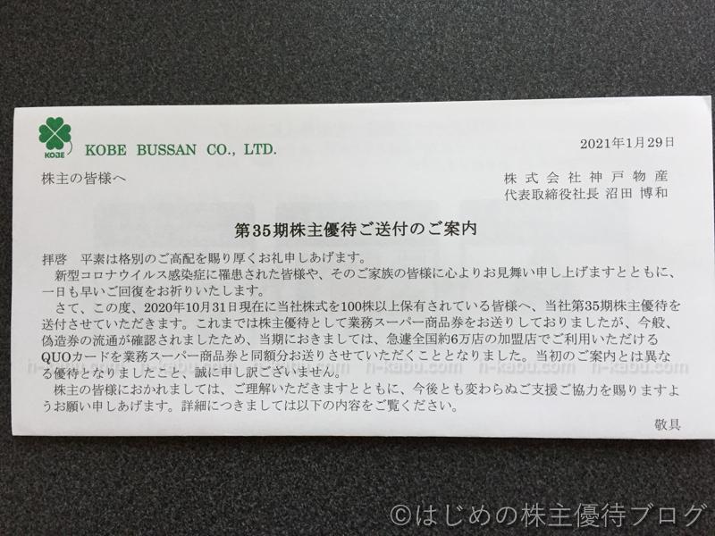 神戸物産株主優待送付案内