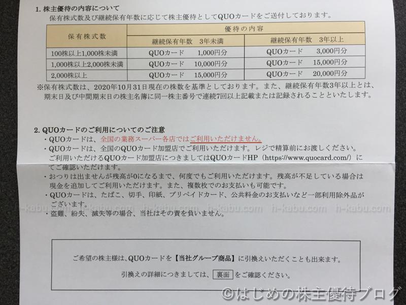 神戸物産株主優待内容