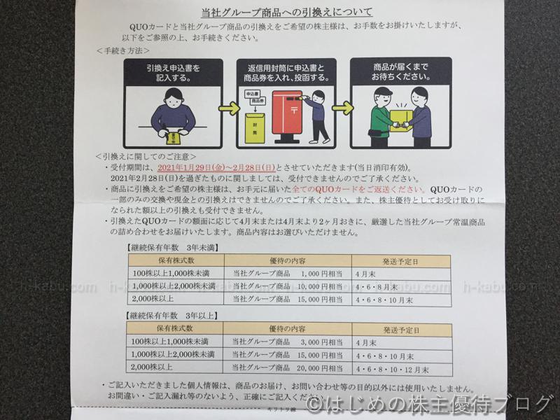 神戸物産株主優待グループ商品への引き換えについて