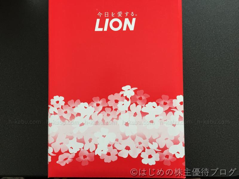 ライオン株主優待外装