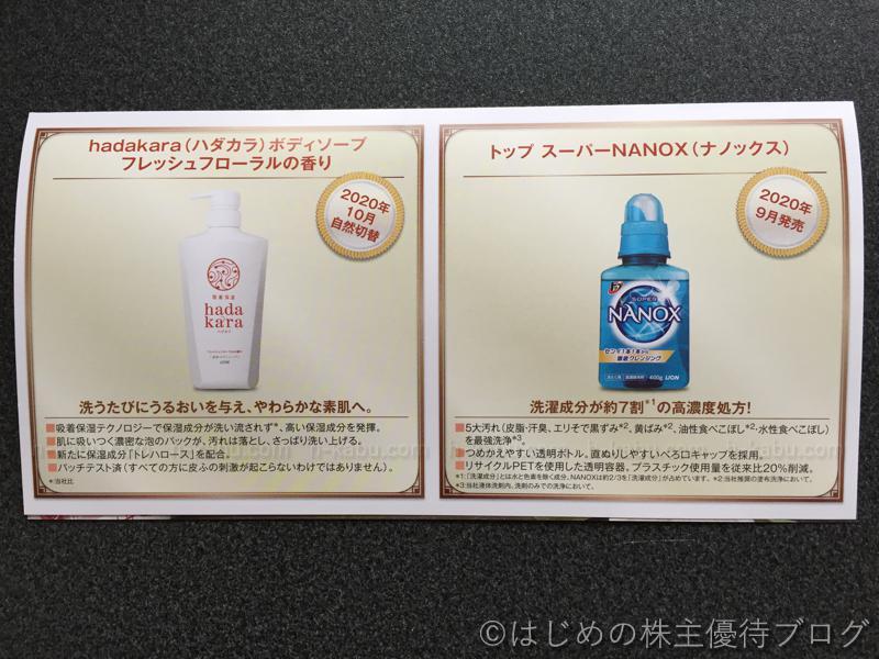 ライオン株主優待 ハダカラ トップスーパーナノックス