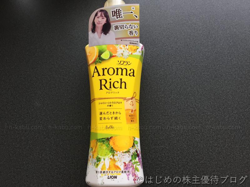 ライオン株主優待 ソフラン アロマリッチ