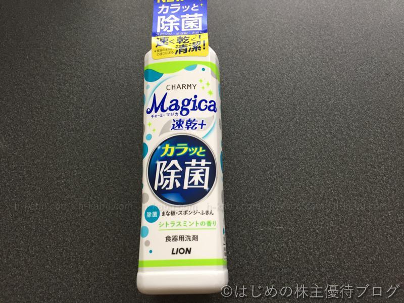 ライオン株主優待magica