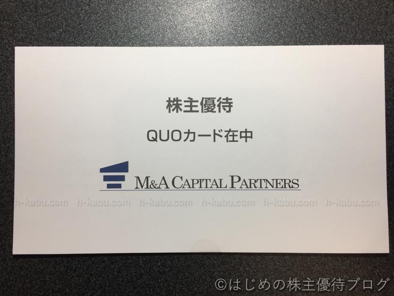 M&Aキャピタルパートナーズ株主優待外装