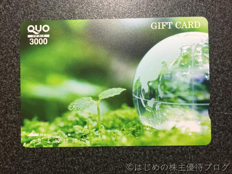 M&Aキャピタルパートナーズ株主優待クオカード3000円