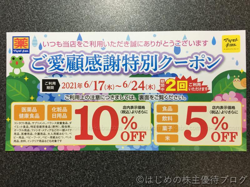 マツキヨご愛顧感謝特別クーポン6月10%OFF