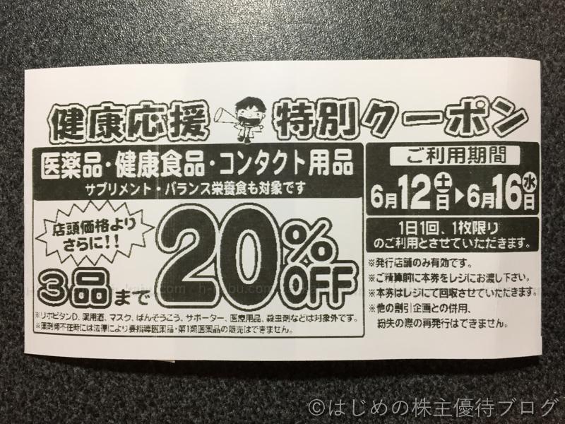 マツキヨ健康応援特別クーポン6月20%OFF